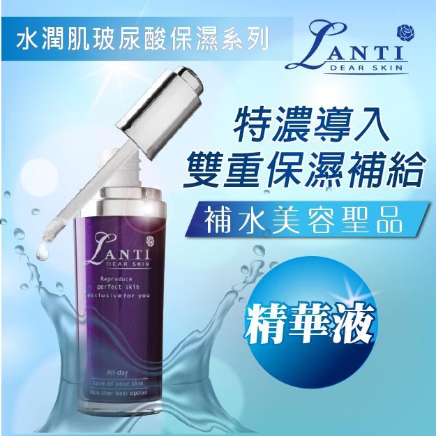 水潤肌玻尿酸保濕精華液